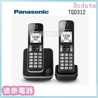 Panasonic國際牌 【KX-TGD312TW 】DECT 子母數位無線電話【德泰電器】
