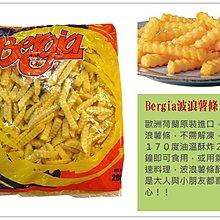【Bergia 波浪薯條 2公斤】荷蘭原裝進口 波浪造型 金黃酥脆 大人小朋友都喜歡的小點心 『即鮮配』