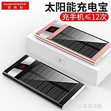 『新品推薦』太陽能行動電源超薄便攜華為vivo蘋果手機快充通用迷你移動電源智能戶外聚合物