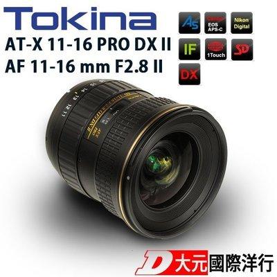 *大元˙台南*【二代平輸】TOKINA AT-X T116 PRO DX II 11-16mm F2.8 FOR C N