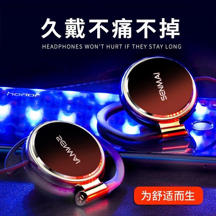 森麥 SM-IH852掛耳式 運動跑步電腦手機耳麥K歌游戲頭戴耳掛式 hifi重低音線控蘋果安卓通用男女生