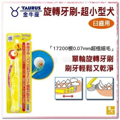 訂購@Taurus金牛座齒垢清光光旋轉牙刷-超小型犬、臼齒用151316 (80200527