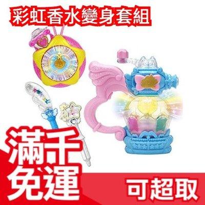 日本原裝 光之美少女 Star Twinkle 星光閃亮 彩虹香水變身玩具套組 遊戲 兒童節 生日禮物❤JP