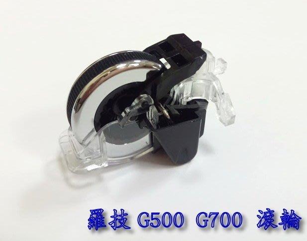 羅技 Logitech G700 G500 M705 MX1100 G502滾輪