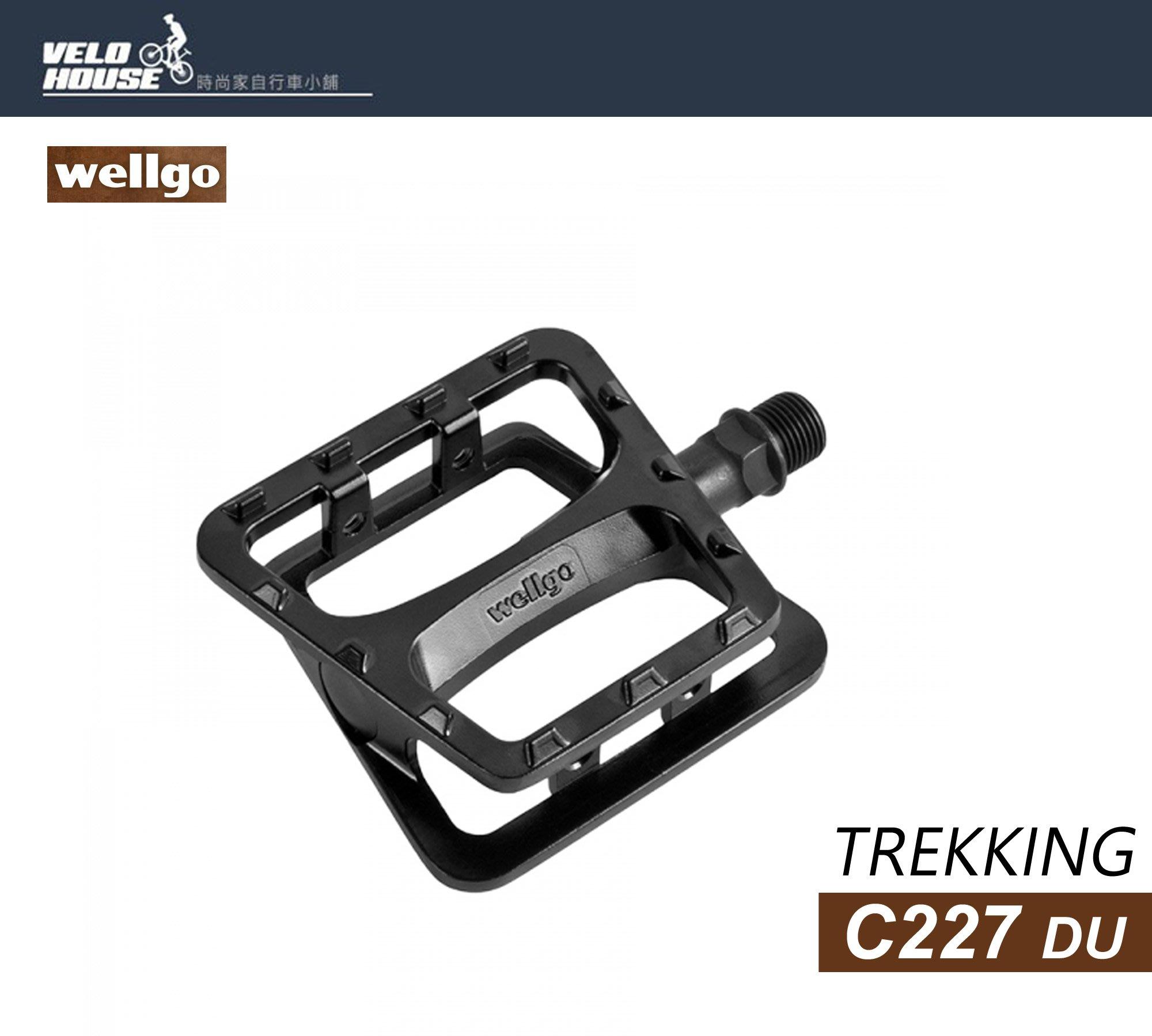 【飛輪單車】WELLGO C227DU 旅行車用踏板 (9/16) TREKKING 一車份[04003540]