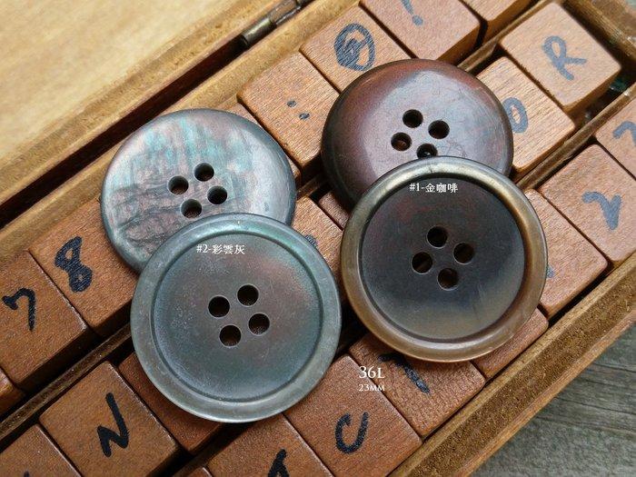 DAda緞帶‧I70040-23mm漸變色貝殼光感4孔鈕扣1個$10【法國進口】