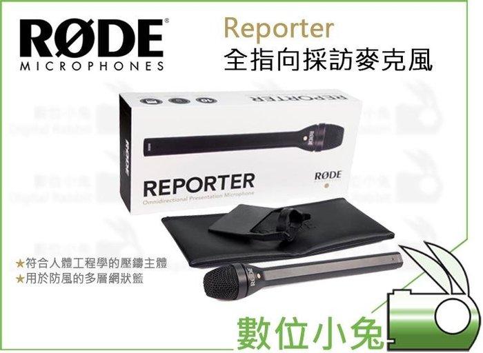 數位小兔【RODE Reporter 全指向採訪麥克風】公司貨 廣播 收音 錄音 演講 記者 鋁合金 手持 MIC 防風