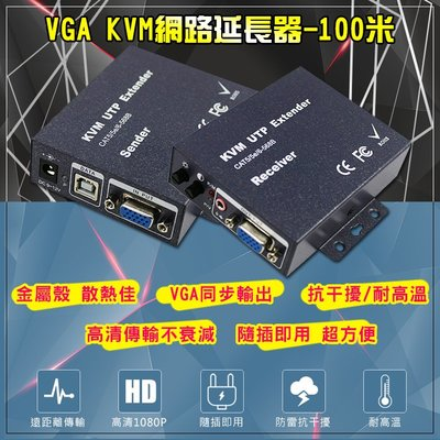 VGA網路延長器 KVM 100米 100M VGA同步輸出 高清傳輸不衰減 隨插即用 攝影機 監視器材 監控 3C