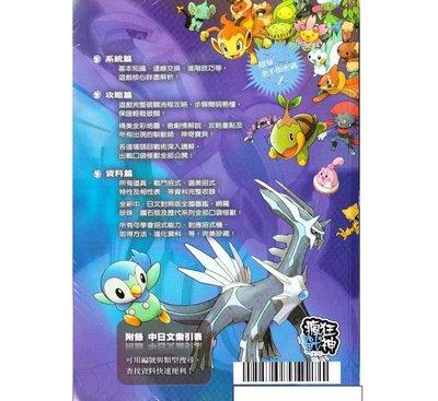 口袋怪獸/神奇寶貝-鑽石珍珠~完全攻略本【全新未拆封】