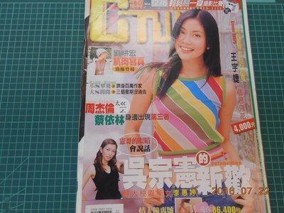 《時報周刊 NO.1276》2002.8內有:蔡依林.王宇婕等【CS超聖文化讚】