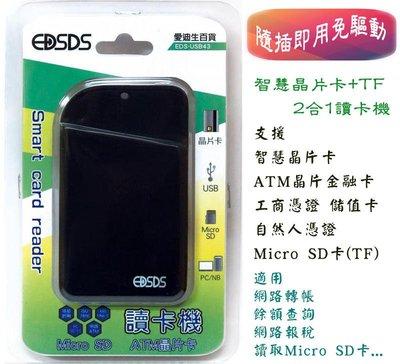 (W SHOP)愛迪生 二合一 讀卡機 ATM晶片金融卡 智慧晶片卡 自然人憑證 工商憑證 TF EDS-USB43