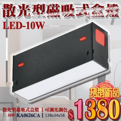 §LED333§(33HKA0626CA) 熱銷新品 磁吸式散光盒燈 LED-10W 可調光調色 特殊規格 全電壓
