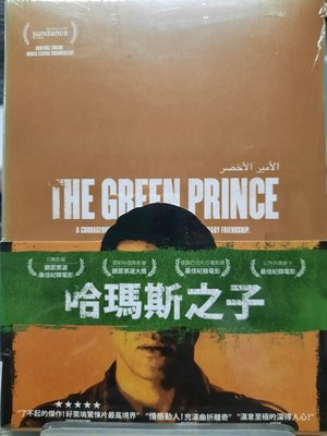 【 LEYA 影音專賣坊~*】哈瑪斯之子   DVD 電 7667(二手片)滿千元免運費!