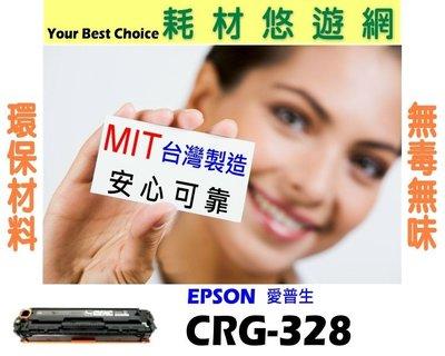 CANON 相容碳粉匣 CRG-328 適用: MF4410/4420/4430/4550/4570/D520/550