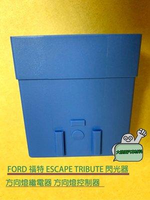 ➶大桃園汽車材料➶ FORD 福特 ESCAPE TRIBUTE 閃光器  方向燈繼電器 方向燈控制器