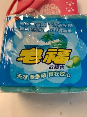 皂福 衣領皂 3個 我家人很愛買三顆一起賣
