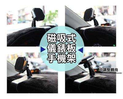 大新竹【阿勇的店】儀錶板儀表板夾 磁吸式 車用支架 萬用手機架 導航固定座 各車款 手機導航適用 不怕日曬不擋出風口