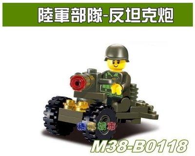 【積木城市】小魯班積木 陸軍部隊-反坦克炮  B0118  特價28/款