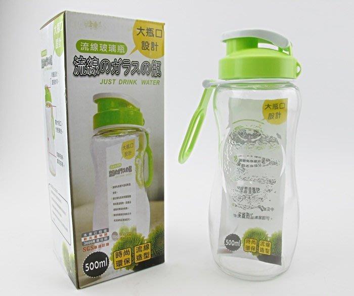 [宅大網] 3000AA 流線玻璃水瓶500ml R-300 玻璃水壺 隨手杯 環保 健康