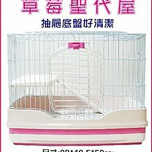 &米寶寵舖$ 抽屜式兔籠 草莓聖代屋 籠子 兔籠 貂籠 pps-150