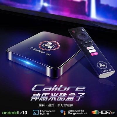 沒用過你不知道神馬叫電視盒【超屌特惠】Calibre神馬 米酷盒子 4G/128G超殺上市