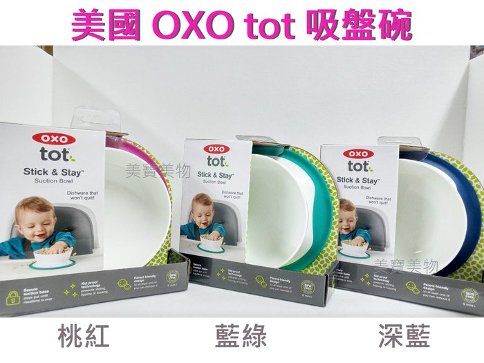 美國 OXO tot 吸盤碗 Stick Stay 拔不掉 學習 碗 餐具 代購 OXO 正品 吸盤 【OX0023】