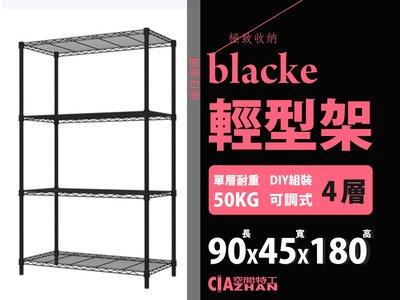 空間特工 烤漆黑輕型四層置物架(90x45x180cm) 波浪架 鐵力士架 鐵架 層架 書架 LB9045D4