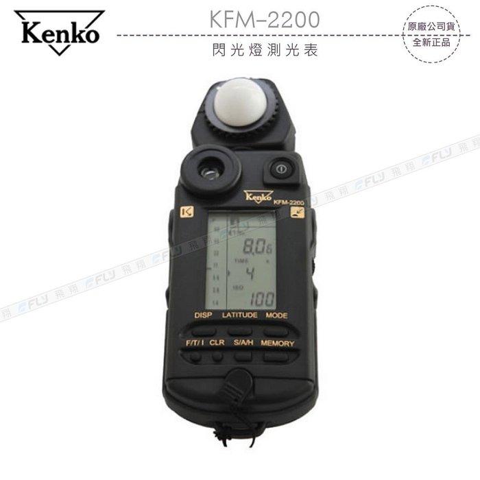 《飛翔無線3C》Kenko KFM-2200 閃光燈測光表〔公司貨〕光圈ISO測量 環境光閃光比例顯示