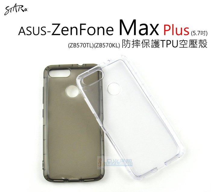 s日光通訊@STAR【新品】ASUS ZenFone Max Plus 5.7吋 ZB570TL 防摔保護TPU空壓殼