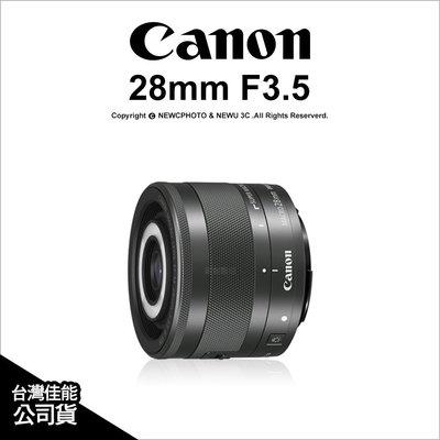 【薪創新竹】Canon EF-M 28mm F3.5 Macro IS STM 公司貨 鏡頭 微距