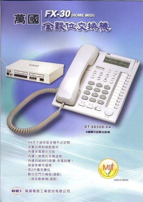 數位通訊~萬國 CEI  FX 30 (608)+DT-8850D-6A *6 電話總機 來電顯示 自動語音