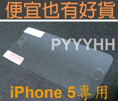 iPhone 5 5S 5C專用 保護貼 - iPhone5 16GB 32GB 64GB 靜電式 螢幕保護膜 高透防刮 台南市