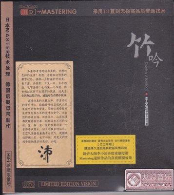 HD-Mastering 竹吟-竹之吟唱 錄音大師 李小沛