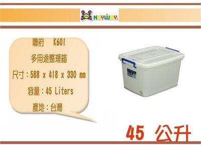 (即急集)買4個免運不含偏遠 聯府 K601 多用途整理箱 / 抽屜整理箱/台灣製
