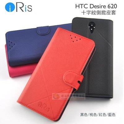 w鯨湛國際~IRis原廠 HTC De...