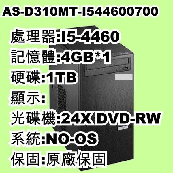5Cgo【權宇】華碩 AS-D310MT-I544600700 商用電腦I5-4460/NO-OS/1T 含稅會員扣5%