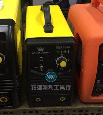 含稅【花蓮源利】台灣製 上好牌 電焊機 MMA-168 內附防電擊 220V MMA168