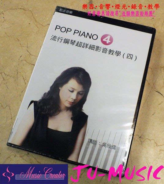 造韻樂器音響- JU-MUSIC - 流行鋼琴超詳細影音教學 (四) (附光碟) 另有 (一) (二) (三) 自學