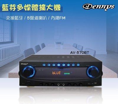 【Dennys】USB/FM/SD/MP3藍牙多媒體擴大機 (AV-570BT)