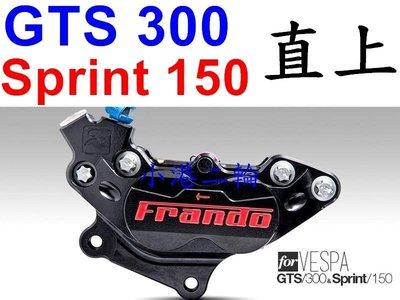 【小港二輪】FRANDO 直上CNC對四卡鉗 VESPA GTS300 ABS.Sprint150 三色 不用修改