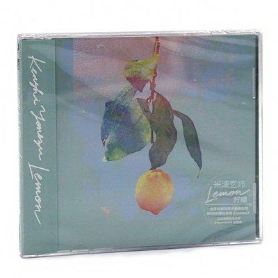 正品計銷量 米津玄師專輯 Lemon 1CD+冊子 正版周邊八爺專輯唱片