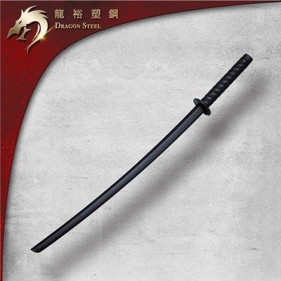 【龍裕塑鋼dragon steel】黑塑鋼木紋武士 日本刀/直刀/居合道/日本劍道/唐刀/勝cold steel