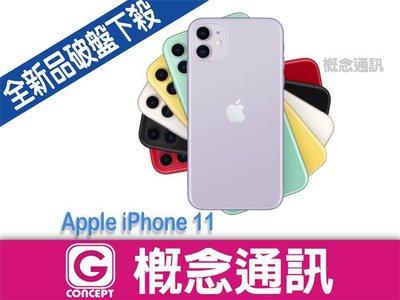 比價王x概念通訊-竹北概念→Apple 蘋果 iPhone11 256G (6.1)空機【搭配門號折扣全額可入預繳】