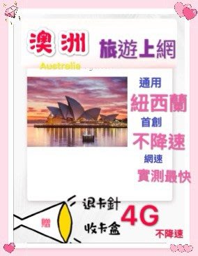【 澳洲上網卡】5天3GB 大洋洲28天 澳洲網卡 澳洲上網 澳洲網路 澳洲sim卡 Telsra 4G 數據卡