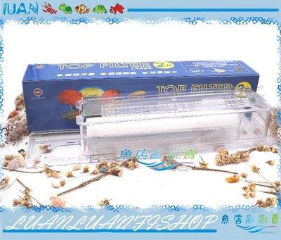 【~魚店亂亂賣~】UP雅柏2尺上部單層過濾槽二尺(一體成型過濾槽.底座可伸縮式)附白棉(60-97cm)