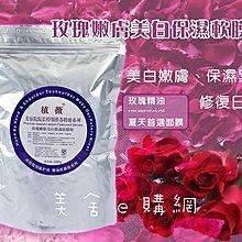[下單送碗+調膜棒]植薇玫瑰精油軟膜粉/面膜粉~美容專用沙貨1000g大包裝~另有洋甘菊舒緩敏感,原價1200特價630