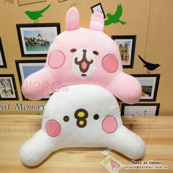【UNIPRO】Kanahei 卡娜赫拉 正版 兔兔 小雞P助 頭型 靠腰枕 腰靠枕 抱枕 靠背枕 午安枕 靠枕 玩偶