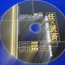 白色小館B17~CD~任賢齊 小蟲 負責任講座