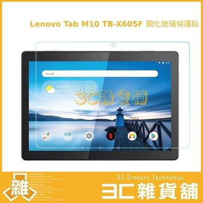 【3C雜貨】含稅 現貨 Lenovo Tab M10 TB-X605F 鋼化玻璃保護貼 玻璃貼 螢幕保護貼 鋼化貼