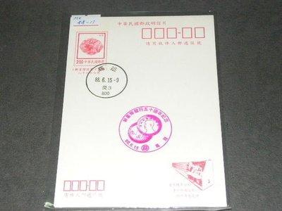 【愛郵者】〈郵政明信片〉紀念戳片 87年 7月 鴛鴦片 88.06.15新台幣發行50週年 / MO88-11